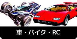 車・バイク・RC
