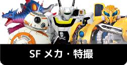 SF・メカ・特撮