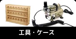 工具・ケース